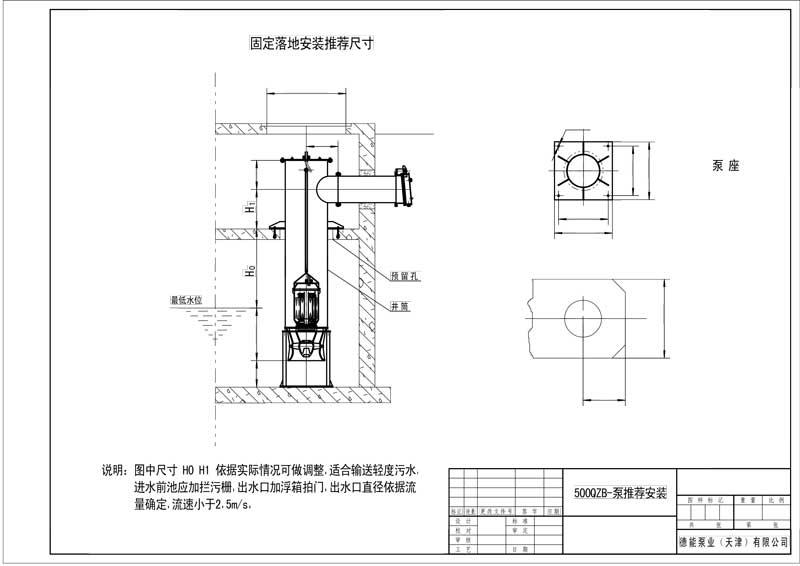 轴混流泵落地式推荐安装1.jpg